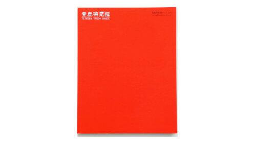 書籍「豊島横尾館ハンドブック」 1,047円(税込)