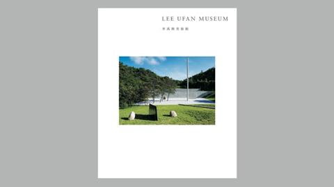Lee Ufan Museum JPY4,070(tax included)