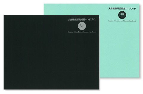 (L)Inujima Seirensho Art Museum Handbook ― Art JPY550(tax included)<br> (R)Inujima Seirensho Art Museum Handbook — Architecture JPY550(tax included)