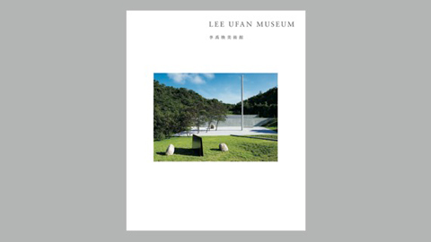 Lee Ufan Museum JPY4,070(tax included)