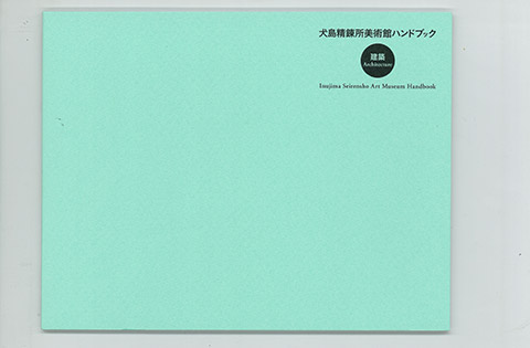 Inujima Seirensho Art Museum Handbook — Architecture JPY540(tax included)