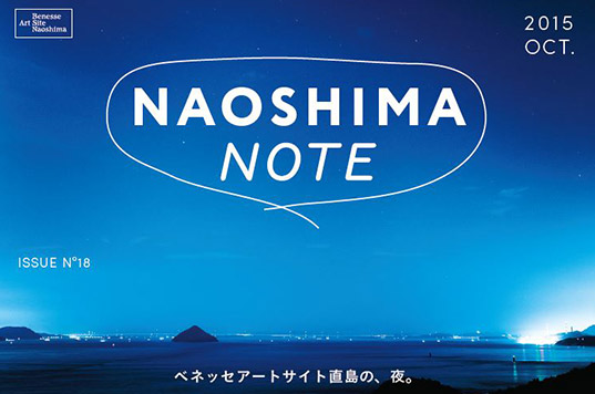The October 2015 issue of our quarterly magazine NAOSHIMA NOTE has been published.