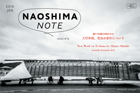 The January 2016 issue of our quarterly magazine NAOSHIMA NOTE has been published.