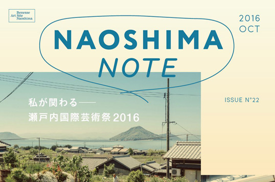 The October 2016 issue of our quarterly magazine NAOSHIMA NOTE has been published.